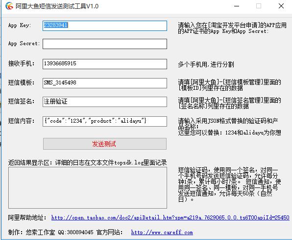 阿里大鱼短信发送测试工具V1.0(.NET版本)DEMO