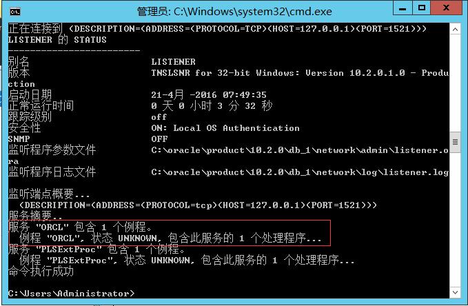 ORA-12514: TNS: 监听程序当前无法识别连接描述符中请求的服务解决